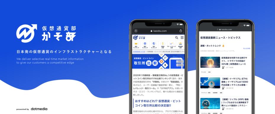 日本最大級の仮想通貨ポータルサイト 『かそ部』 の 「サーバーサイドエンジニア」を全国からWANTED!