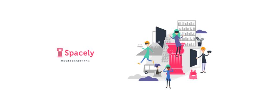 【リモート可/正社員募集】VRを人々の日常の当たり前に。360度VRコンテンツ『Spacely』に携わるUI/UXデザイナーを募集!