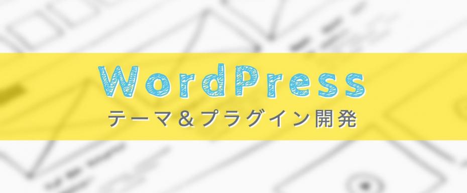 Wordpress テーマ&プラグイン開発