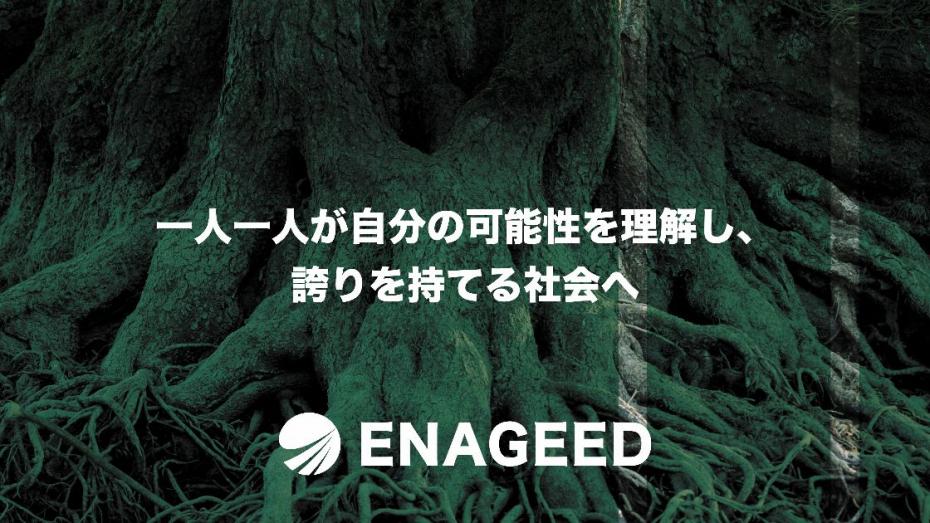 【リモート可・報酬スキル見合い】EDtech企業で次世代キャリア教育教材をグロース。サービス開発経験のあるPMを募集!