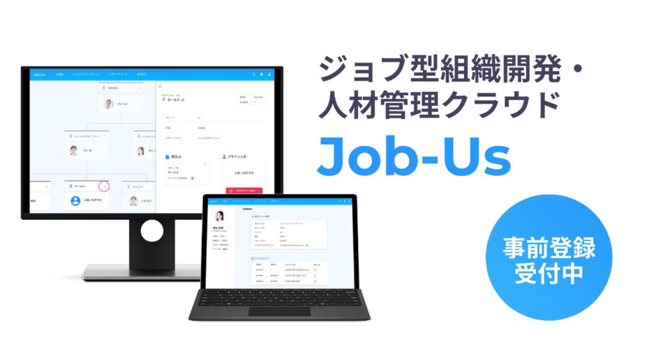 【フルリモート可能】日本の雇用のスタンダードを変革する。 ジョブ型クラウド人事システムの立ち上げ基盤をつくっていただくBizDevを募集!