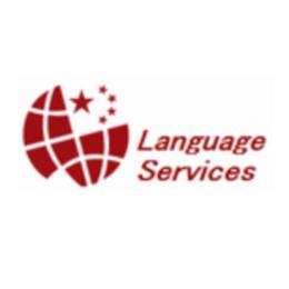 株式会社言語サービス