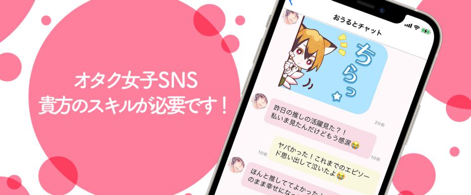 【資金調達済】 オタク女子アプリ「君にこの花」のエンタメ業界向けネットワーク・セールス