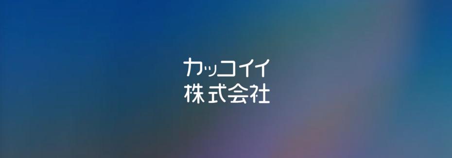 ポテンシャル採用!【急成長メディア多数】コンテンツ設計〜運用までこなせる編集者を募集!