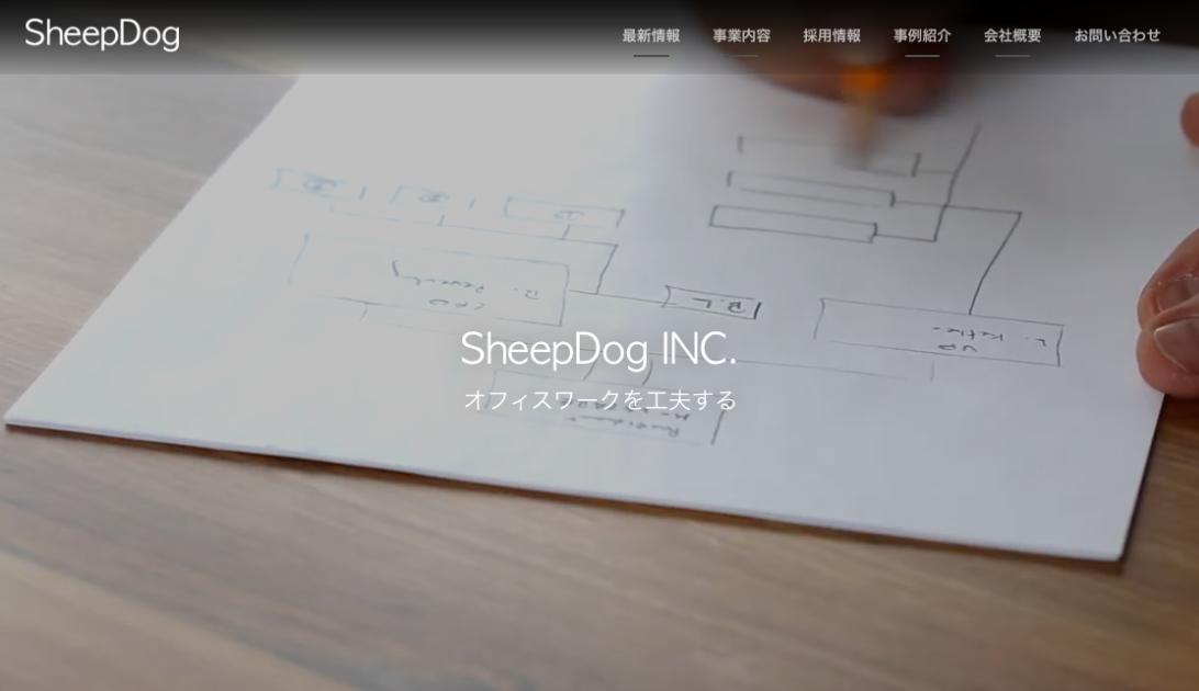 株式会社SheepDog