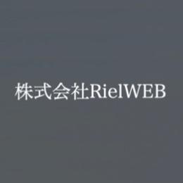 株式会社RielWEB