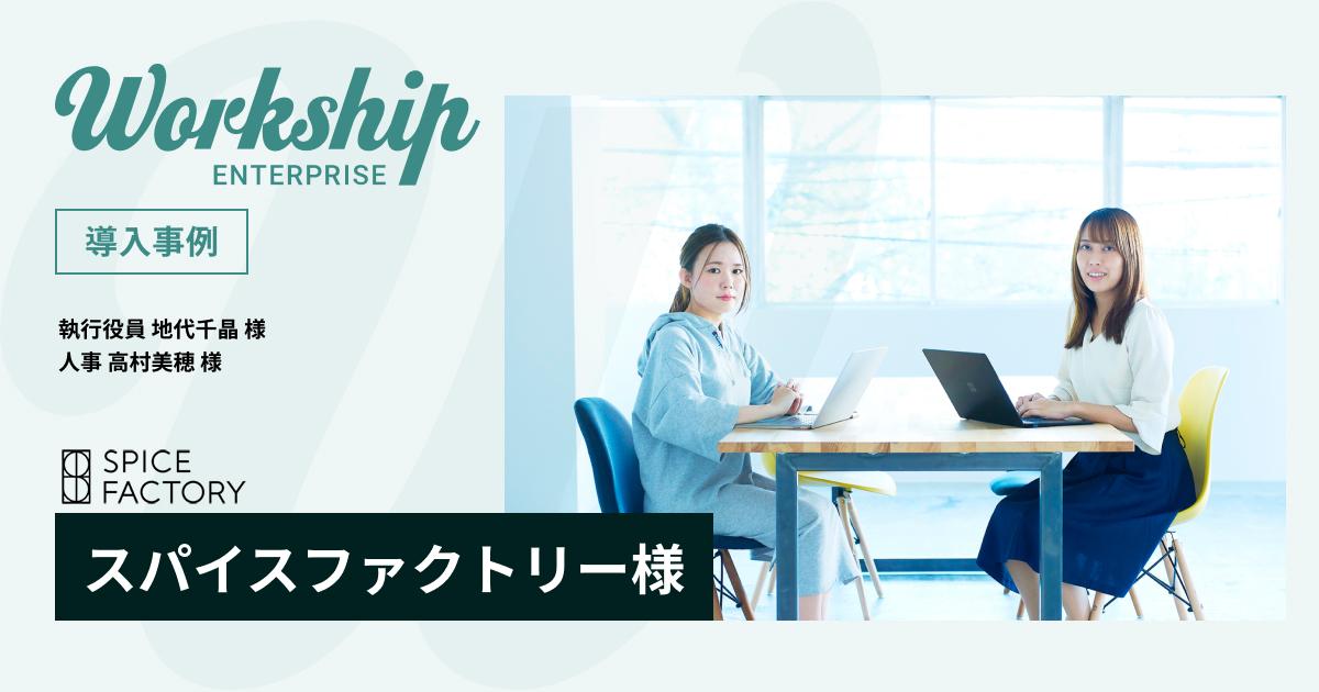 成功報酬50万円で優秀な副業ワーカーをフルコミットに。Workshipは正社員採用にも使える