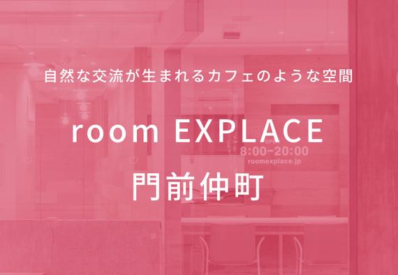 東京都江東区にあるコワーキングスペース room EXPLACE門前仲町