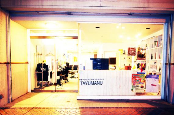 北海道北見市にあるコワーキングスペース コワーキングスペース TAYUMANU(タユマヌ)