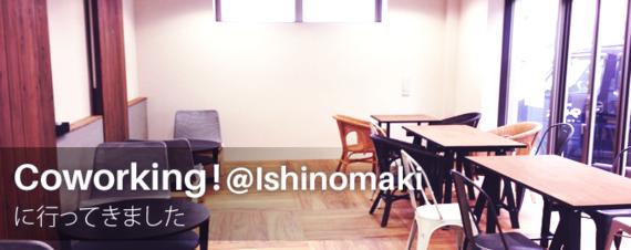 宮城県石巻市にあるコワーキングスペース Coworking at Ishinomaki(イシノマキ)
