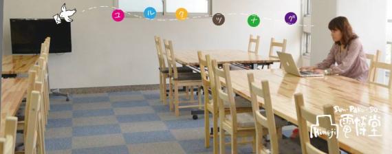 兵庫県姫路市にあるコワーキングスペース コワーキングスペース電博堂