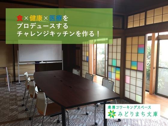 山形県鶴岡市にあるコワーキングスペース 連携コワーキングスペースみどりまち文庫