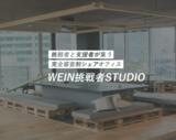 WEIN挑戦者STUDIO(ウェイン挑戦者スタジオ)