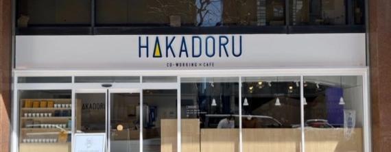 東京都港区にあるコワーキングスペース HAKADORU 虎ノ門店(ハカドル)