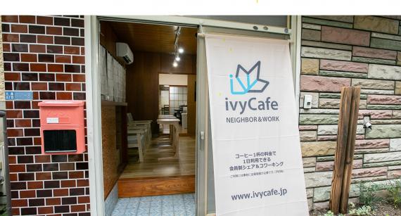 東京都江東区にあるコワーキングスペース ivyCafe NEIGHBOR&WORK 大島(アイビーカフェ ネイバー&ワーク 大島)