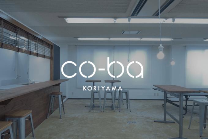 福島県郡山市にあるコワーキングスペース co-ba koriyama(コーバ・コオリヤマ)