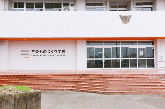新潟県三条市にあるコワーキングスペース 三条ものづくり学校