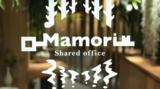 京都Mamori/森のシェアオフィス(京都マモリ)