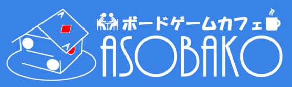 東京都豊島区にあるコワーキングスペース ボードゲームカフェ ASOBAKO