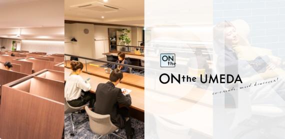 大阪府大阪市北区にあるコワーキングスペース ONthe UMEDA