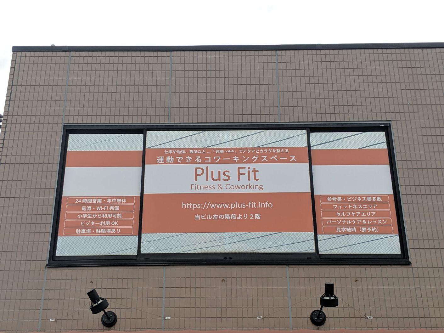 """千葉県印西市にある""""運動できる""""コワーキングスペース「Plus Fit」"""