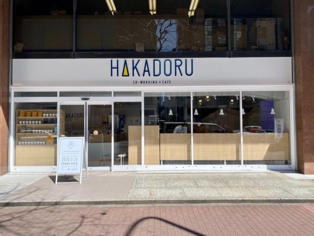 東京都港区にあるHAKADORU 虎ノ門店(ハカドル)
