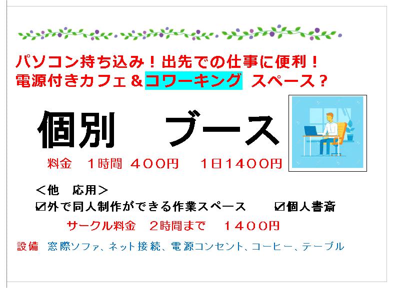 山口県下関市にあるアトラ インターネット・パソコンスペース
