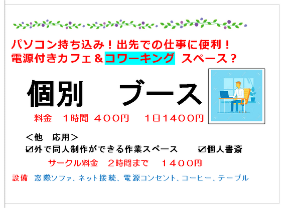 山口県下関市にあるコワーキングスペース アトラ インターネット・パソコンスペース