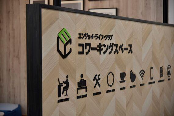 新潟県新潟市中央区にあるコワーキングスペース エンジョイライフクラブ コワーキングスペース