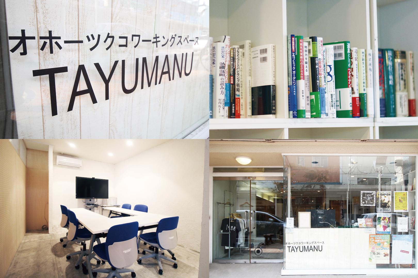 北海道北見市にあるコワーキングスペース TAYUMANU(タユマヌ)