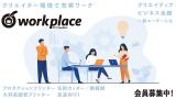 workplace(ワークプレイス)