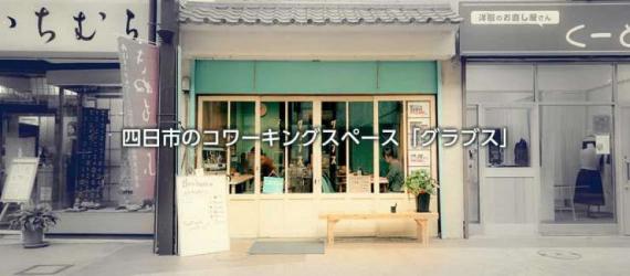 三重県四日市市にあるコワーキングスペース grabspace(グラブススペース)