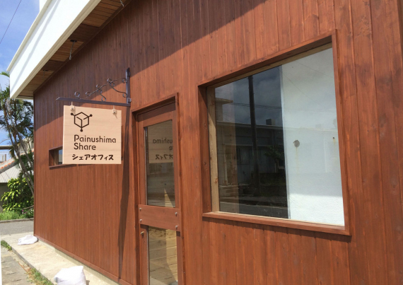 沖縄県八重山郡竹富町にあるコワーキングスペース The Blue Office -IRIOMOTE-(ブルーオフィス イリオモテ)