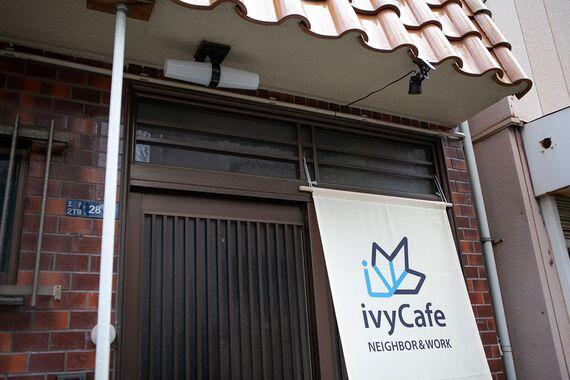 東京都北区にあるコワーキングスペース ivyCafe NEIGHBOR&WORK 王子(アイビーカフェ ネイバー&ワーク)